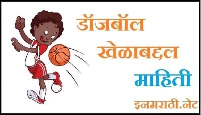 dodgeball information in marathi