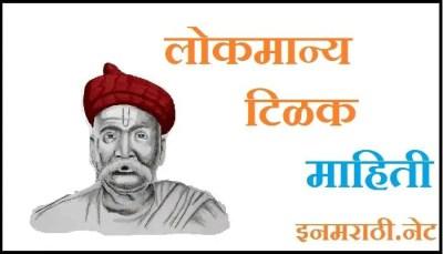 lokmanya tilak information in marathi