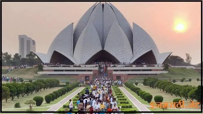 lotus temple delhi information in marathi