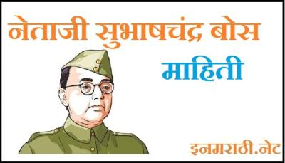 netaji subhash chandra bose information in marathi