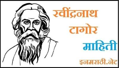 gurudev rabindranath tagore information in marathi
