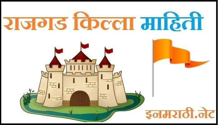 rajgad fort information in marathi