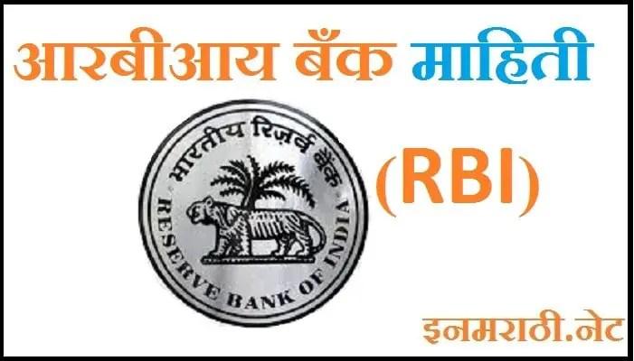 rbi bank information in marathi
