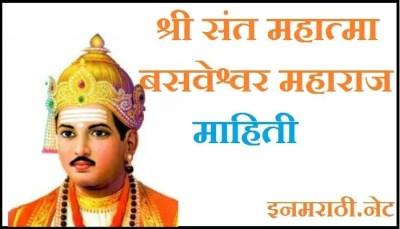 mahatma basaveshwar information in marathi