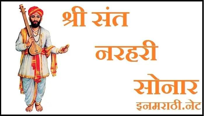 sant narhari sonar information in marathi