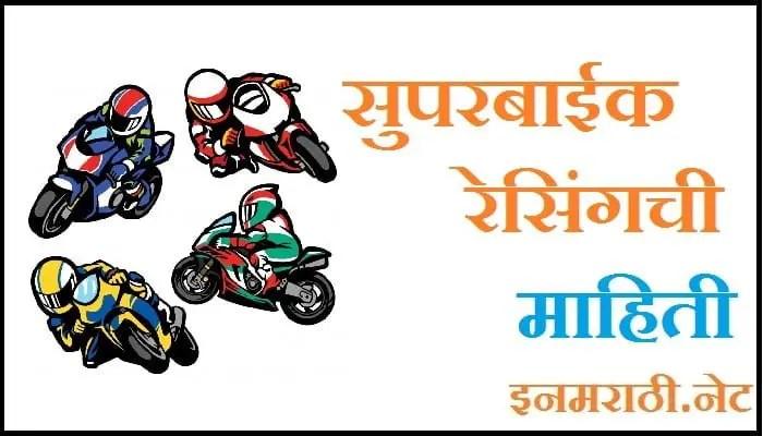 superbike racing information in marathi