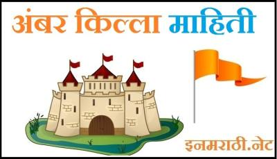 amber fort information in marathi language