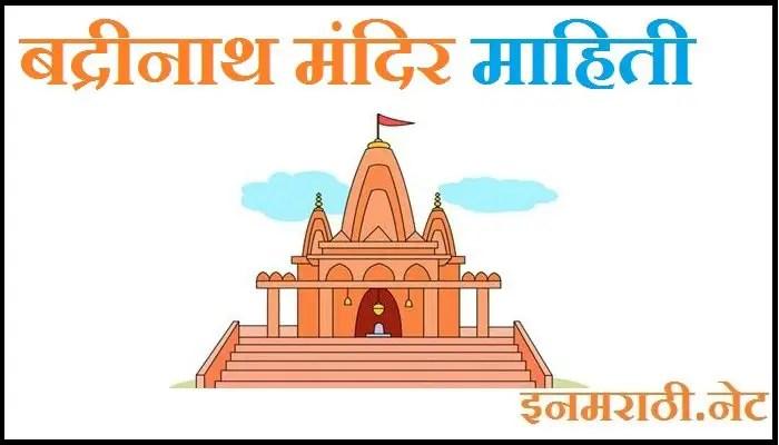 badrinath temple information in marathi