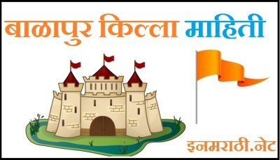 balapur fort information in marathi