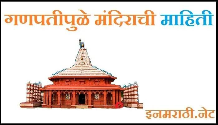 ganpatipule temple information in marathi