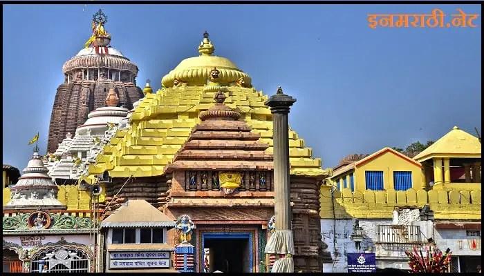 jagannath temple information in marathi