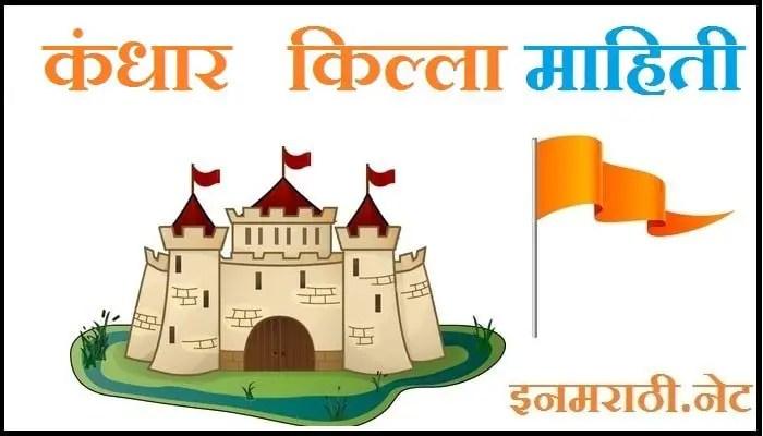 kandhar fort history in marathi