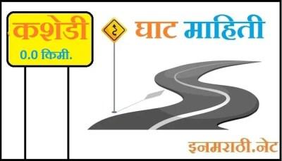 kashedi ghat information in marathi