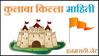Kolaba fort information IN marathi