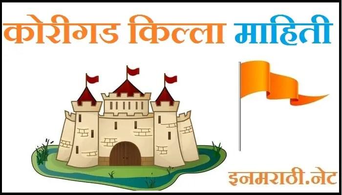 korigad fort information in marathi