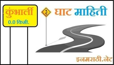 kumbharli ghat information in marathi