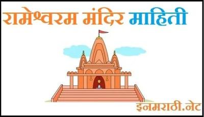 rameshwaram temple information in marathi