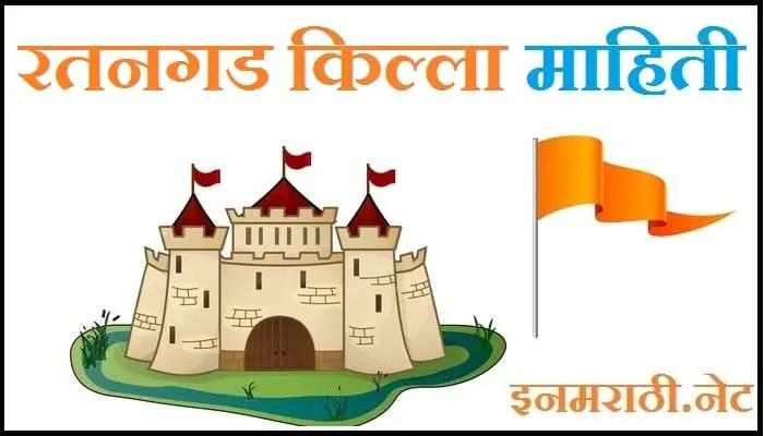 ratangad fort history in marathi
