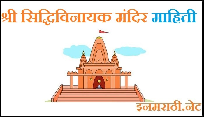 siddhivinayak temple information in marathi