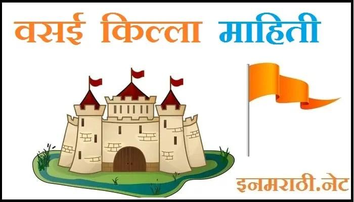 vasai fort information in marathi