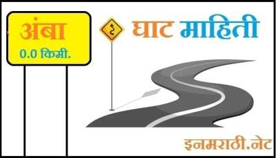 amba ghat information in marathi