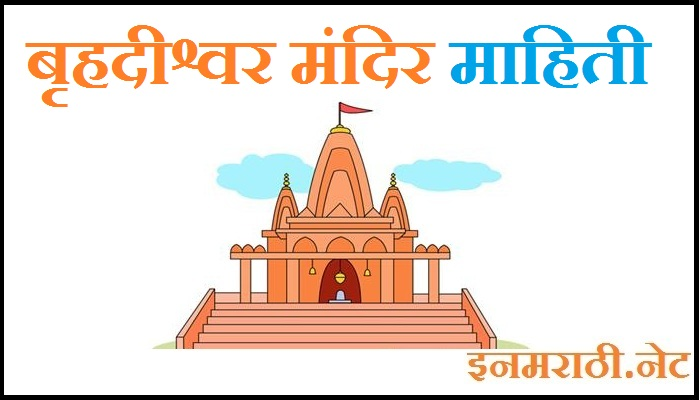 brihadeshwara temple information in marathi