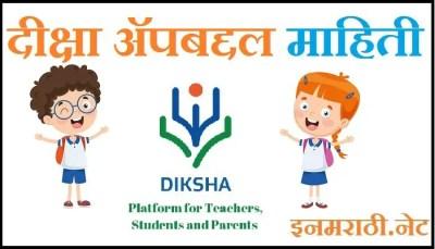 diksha app information in marathi