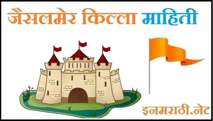 jaisalmer fort information in marathi