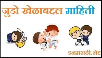 judo information in marathi