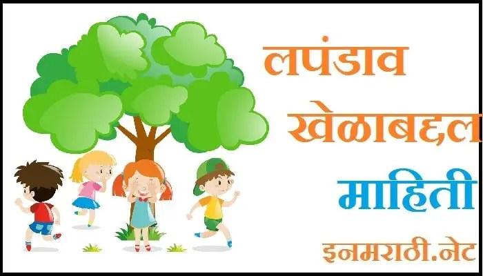 lapandav game information in marathi