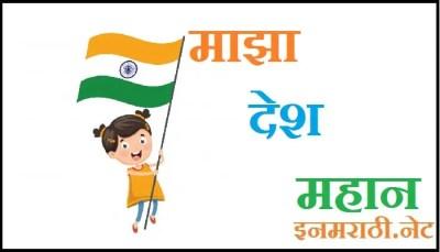 maza desh nibandh in marathi