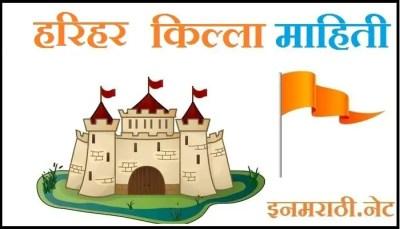 harihar fort information in marathi