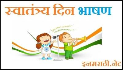 Indepedence day speech in Marathi