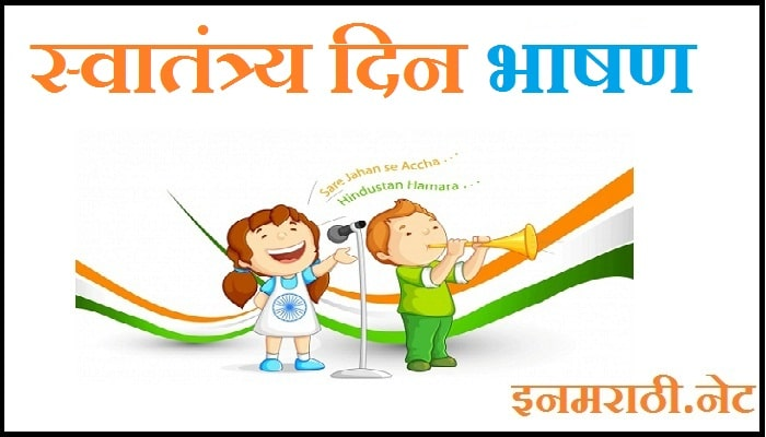 15 August Speech in Marathi