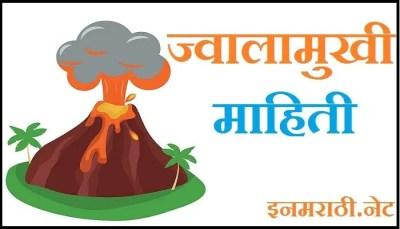 jwalamukhi information in marathi
