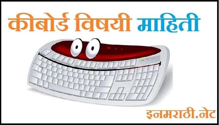 keyboard information in marathi