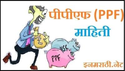ppf information in marathi