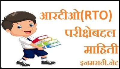 rto exam information in marathi