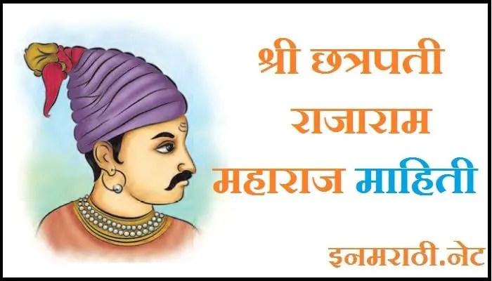 chhatrapati rajaram maharaj information in marathi
