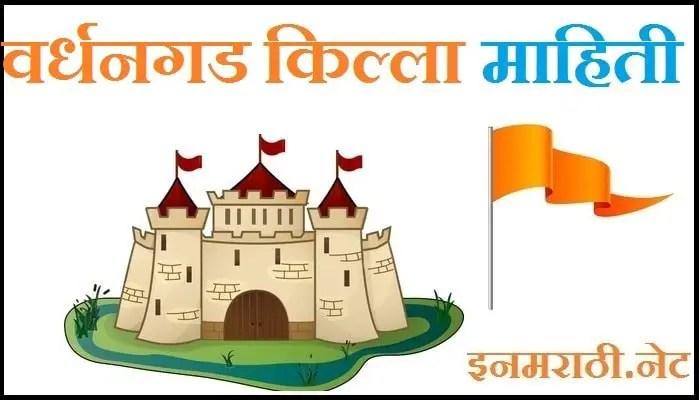 vardhangad fort information in marathi