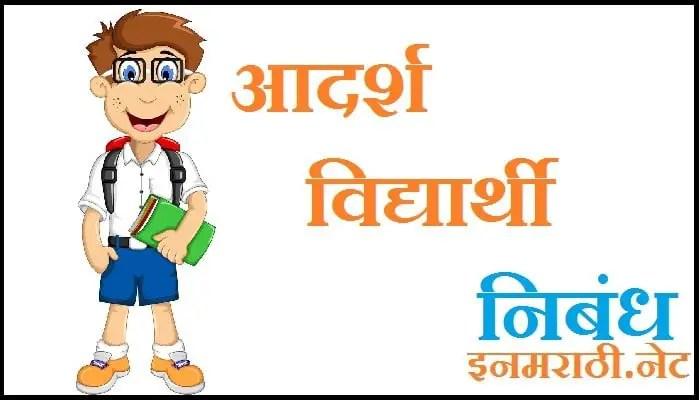 adarsh vidyarthi nibandh in marathi