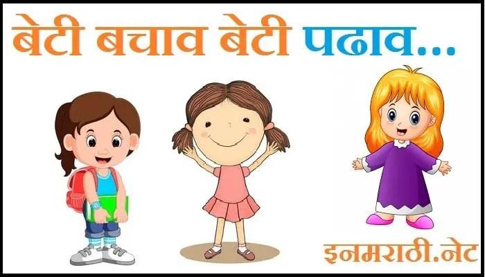 beti bachao beti padhao in marathi