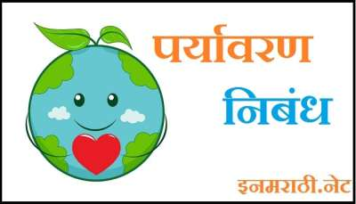 environment essay in marathi