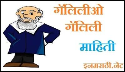 galileo galilei information in marathi