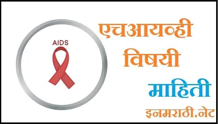 hiv information in marathi
