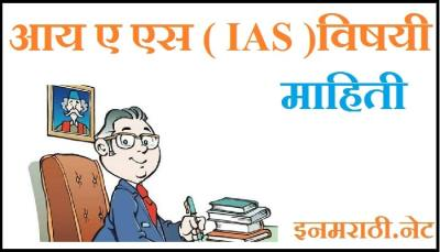 ias information in marathi