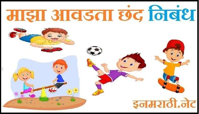maza avadta chand essay in marathi