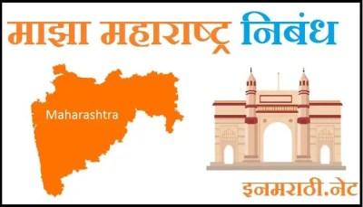 maza maharashtra nibandh in marathi