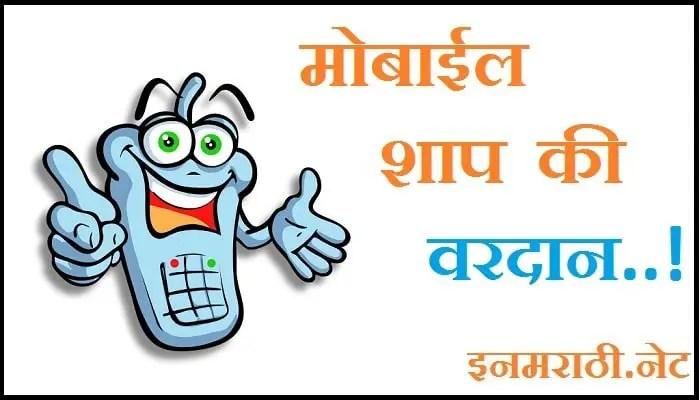 mobile shap ki vardan in marathi