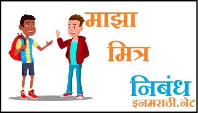 my best friend essay in marathi